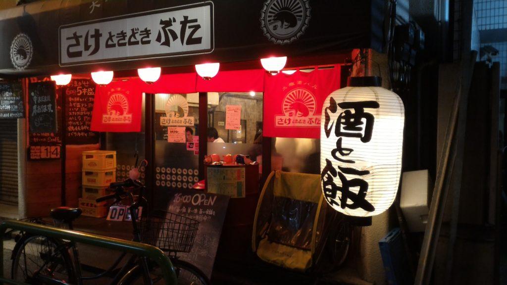 Un Izakaya tra le vie di Tokyo (foto aggynomadi)